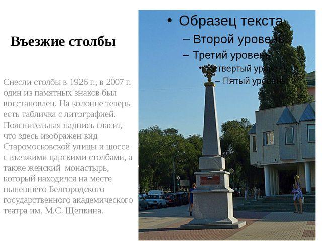 Въезжие столбы Снесли столбы в 1926 г., в 2007 г. один из памятных знаков был...