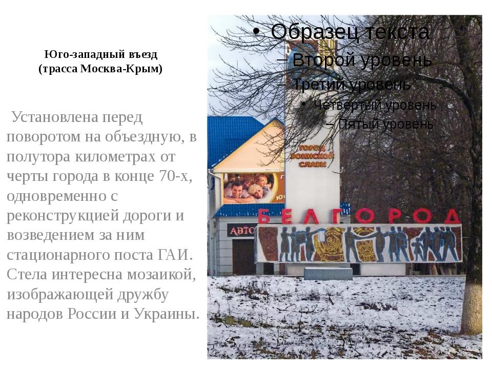 Юго-западный въезд (трасса Москва-Крым) Установлена перед поворотом на объезд...