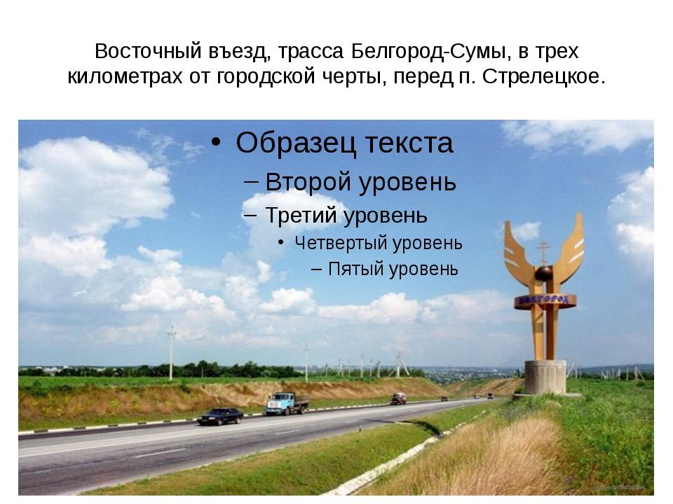 Восточный въезд, трасса Белгород-Сумы, в трех километрах от городской черты,...