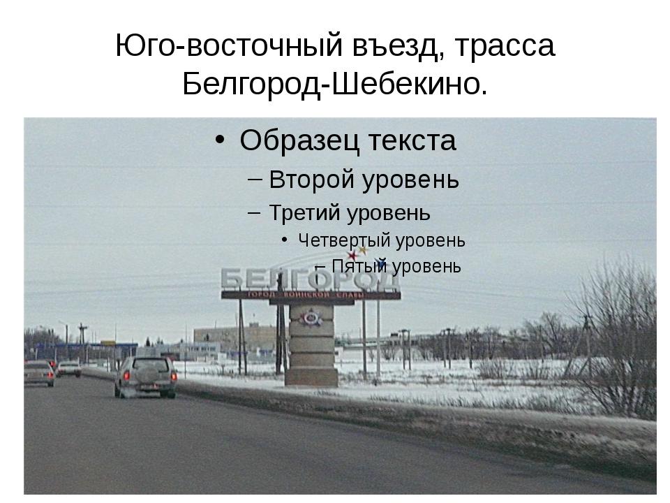 Юго-восточный въезд, трасса Белгород-Шебекино.
