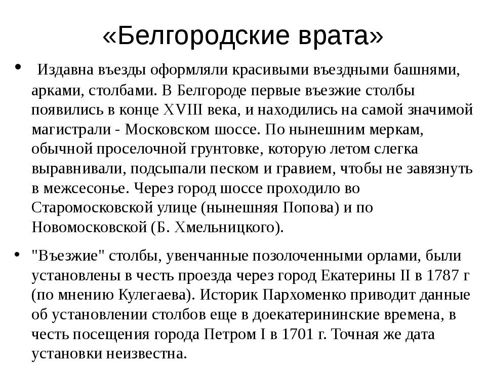 «Белгородские врата» Издавна въезды оформляли красивыми въездными башнями, ар...
