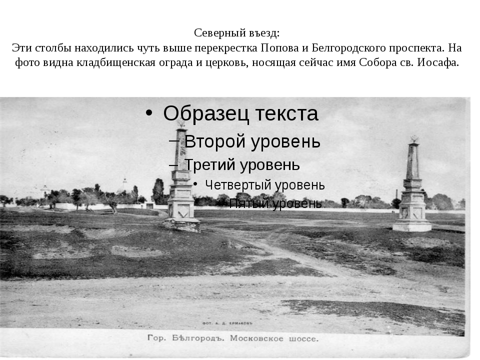 Северный въезд: Эти столбы находились чуть выше перекрестка Попова и Белгород...