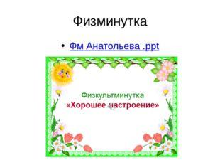 Физминутка Фм Анатольева .ppt