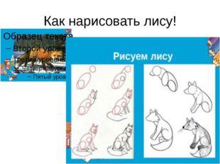 Как нарисовать лису!