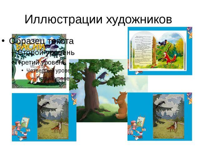 Иллюстрации художников