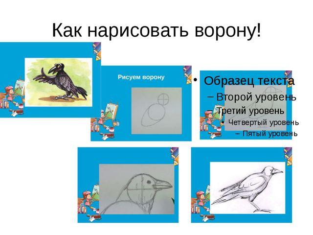 Как нарисовать ворону!