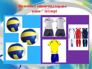Волейбол ойнаушылардың киім үлгілері