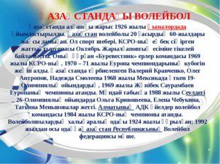 ҚАЗАҚСТАНДАҒЫ ВОЛЕЙБОЛ Қазақстанда алғашқы жарыс 1926 жылыҚызылордадаұйымд
