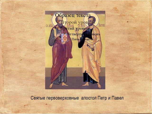 Святые первоверховные апостол Петр и Павел