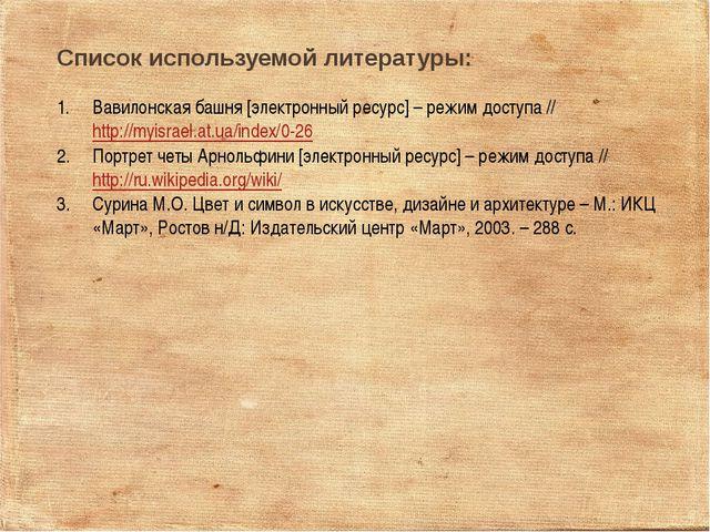 Список используемой литературы: Вавилонская башня [электронный ресурс] – режи...