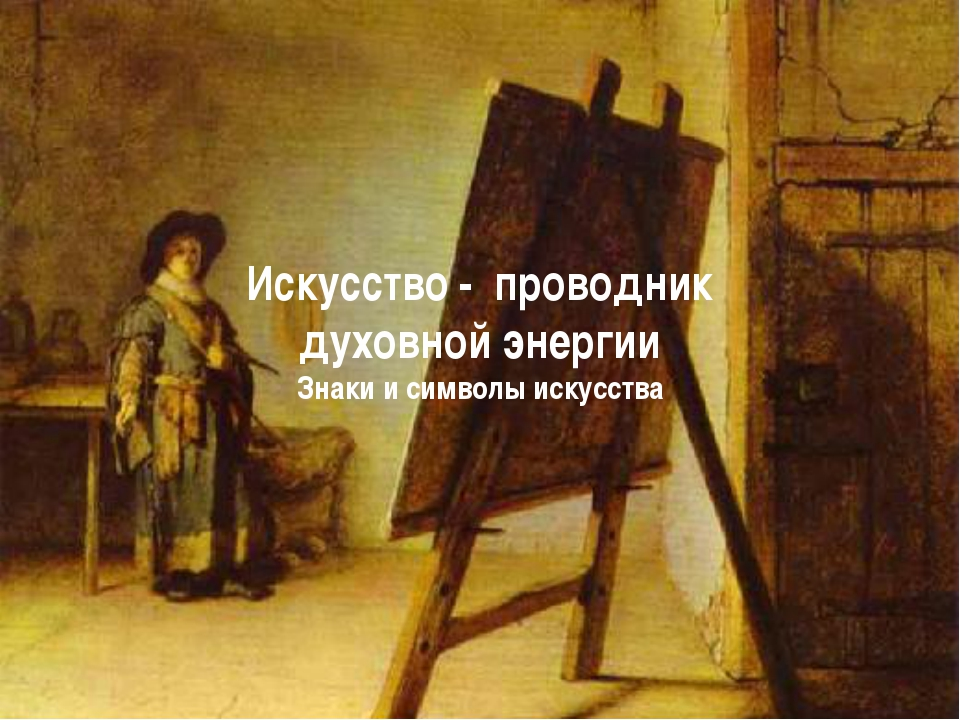 Искусство - проводник духовной энергии Знаки и символы искусства