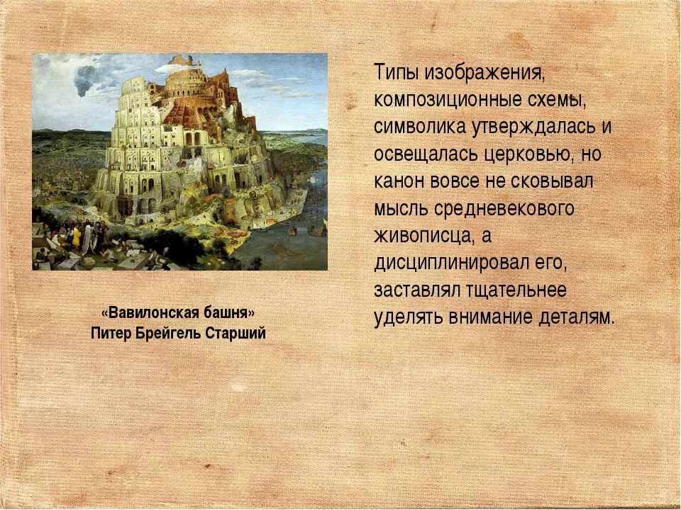 «Вавилонская башня» Питер Брейгель Старший Типы изображения, композиционные...