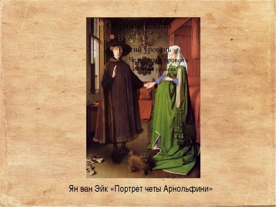 Ян ван Эйк «Портрет четы Арнольфини»