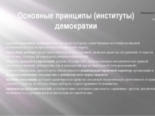 Основные принципы (институты) демократии принцип народного суверенитета, согл