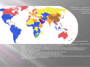 Страны мира по формам правления: Синий—президентские республики, полное рук
