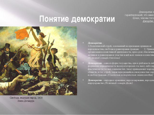 Понятие демократии Демократия - 1.Политический строй, основанный на признании...