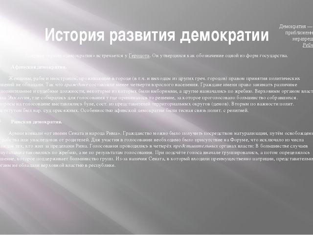 История развития демократии Впервые термин «демократия» встречается у Геродот...