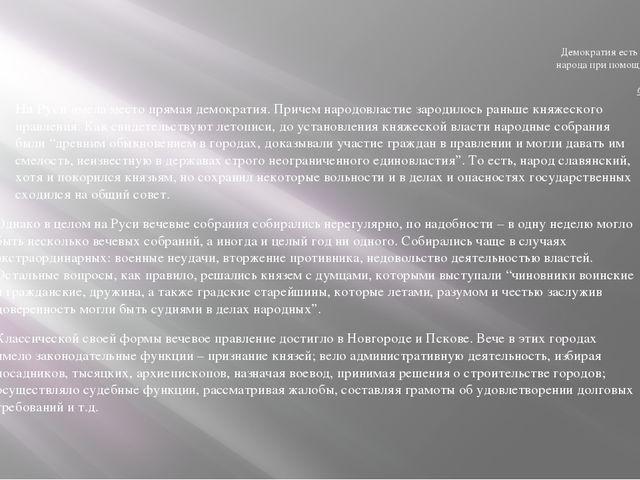На Руси имела место прямая демократия. Причем народовластие зародилось раньше...