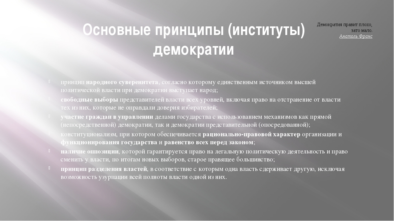 Основные принципы (институты) демократии принцип народного суверенитета, согл...