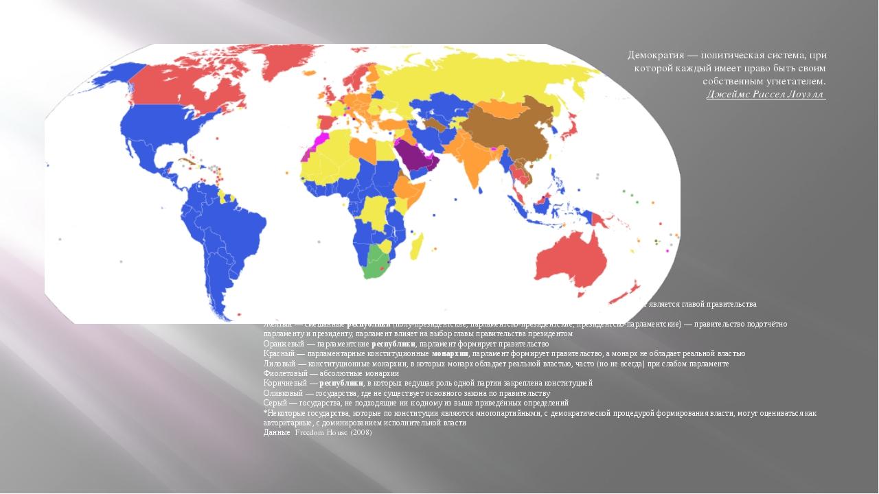 Страны мира по формам правления: Синий—президентские республики, полное рук...