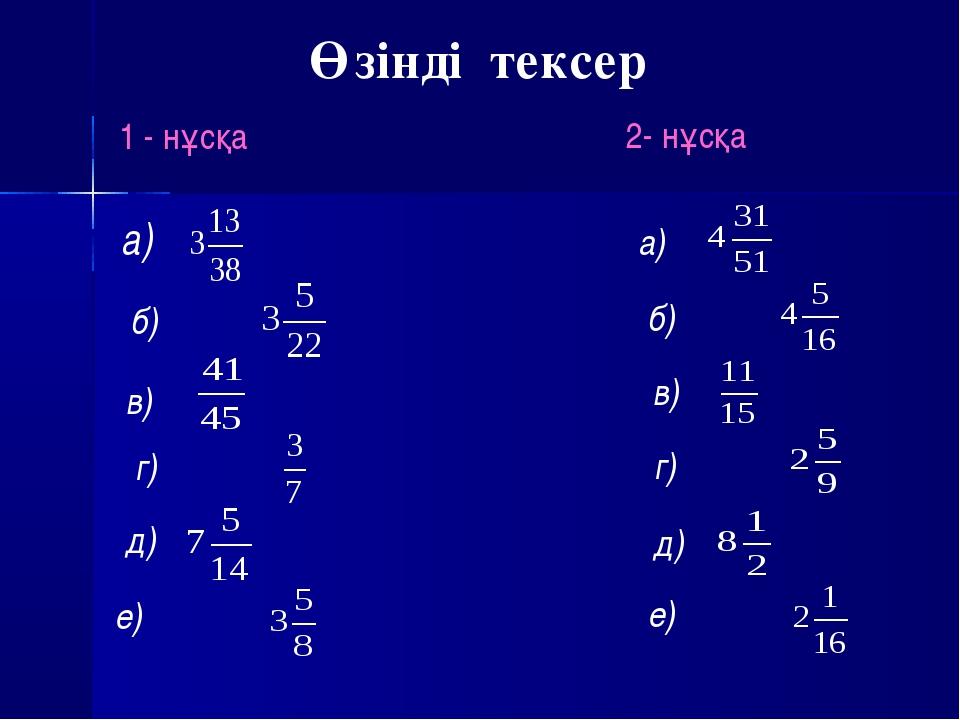 Өзінді тексер 1 - нұсқа 2- нұсқа б) б) в) д) е) а) г) а) в) г) д) е)