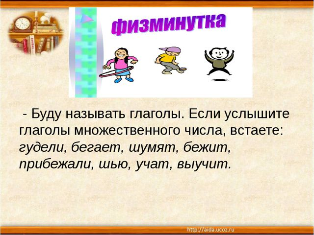 физминутка - Буду называть глаголы. Если услышите глаголы множественного числ...