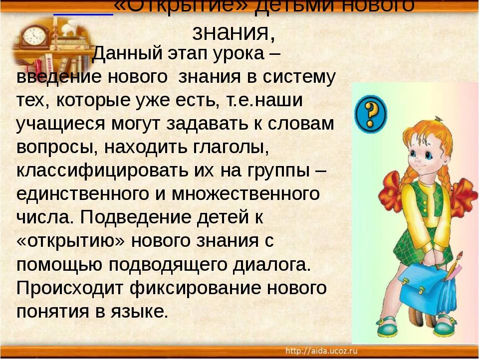 «Открытие» детьми нового знания, Данный этап урока – введение нового знания...