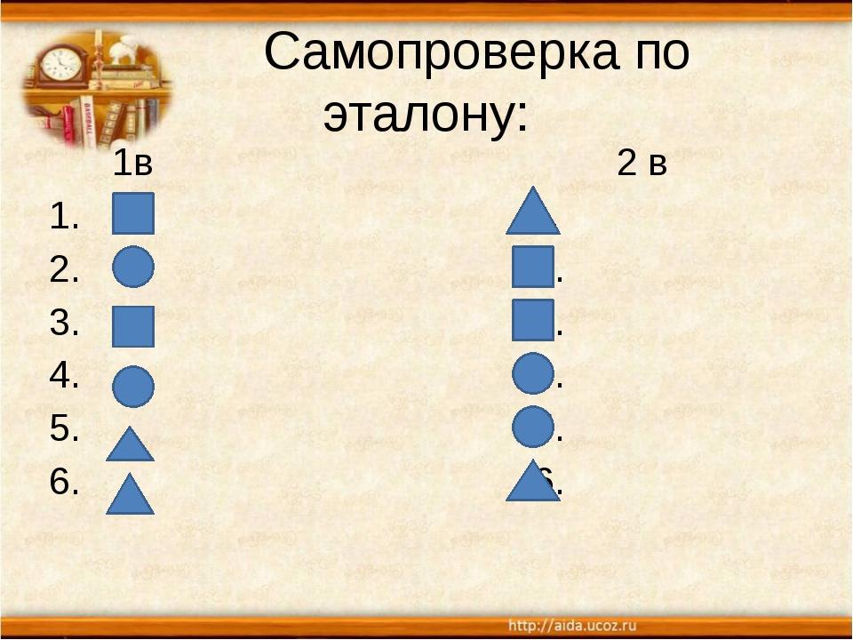 Самопроверка по эталону: 1в 2 в 1. 2. 2. 3. 3. 4. 4. 5. 5. 6. 6.