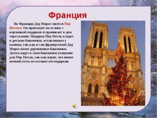 Франция Во Франции Дед Мороз зовется Пер Ноэлем. Он приезжает на ослике с к