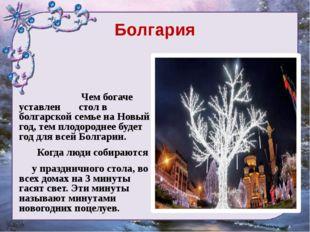 Болгария  Чем богаче уставлен стол в болгарской семье на Новый год, тем