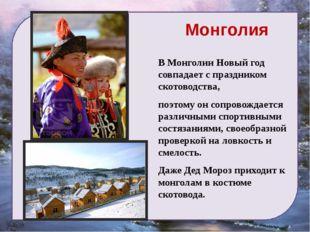 Монголия  В Монголии Новый год совпадает с праздником скотоводства, поэтом