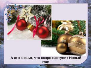 А это значит, что скоро наступит Новый год!