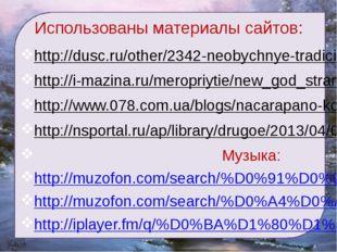 Использованы материалы сайтов: http://dusc.ru/other/2342-neobychnye-tradicii