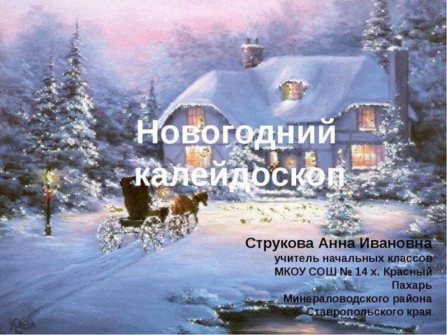 Новогодний калейдоскоп Струкова Анна Ивановна учитель начальных классов МКОУ...