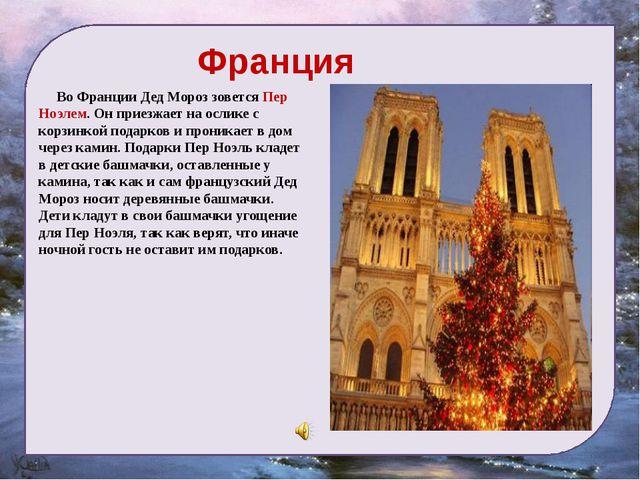Франция Во Франции Дед Мороз зовется Пер Ноэлем. Он приезжает на ослике с к...