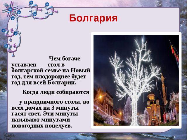 Болгария  Чем богаче уставлен стол в болгарской семье на Новый год, тем...
