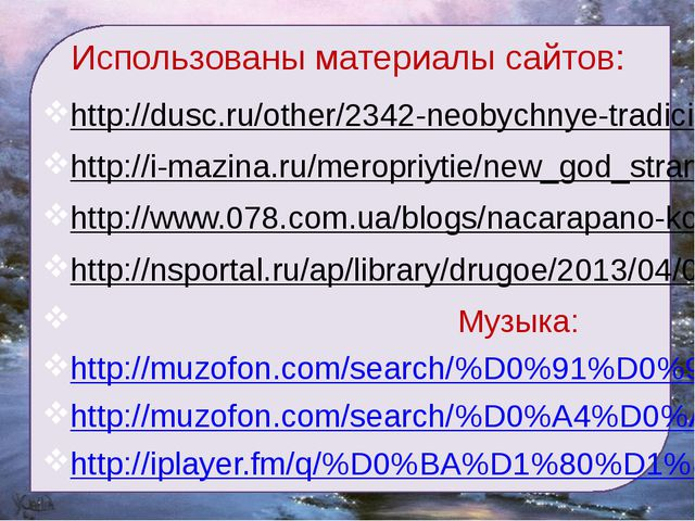 Использованы материалы сайтов: http://dusc.ru/other/2342-neobychnye-tradicii...