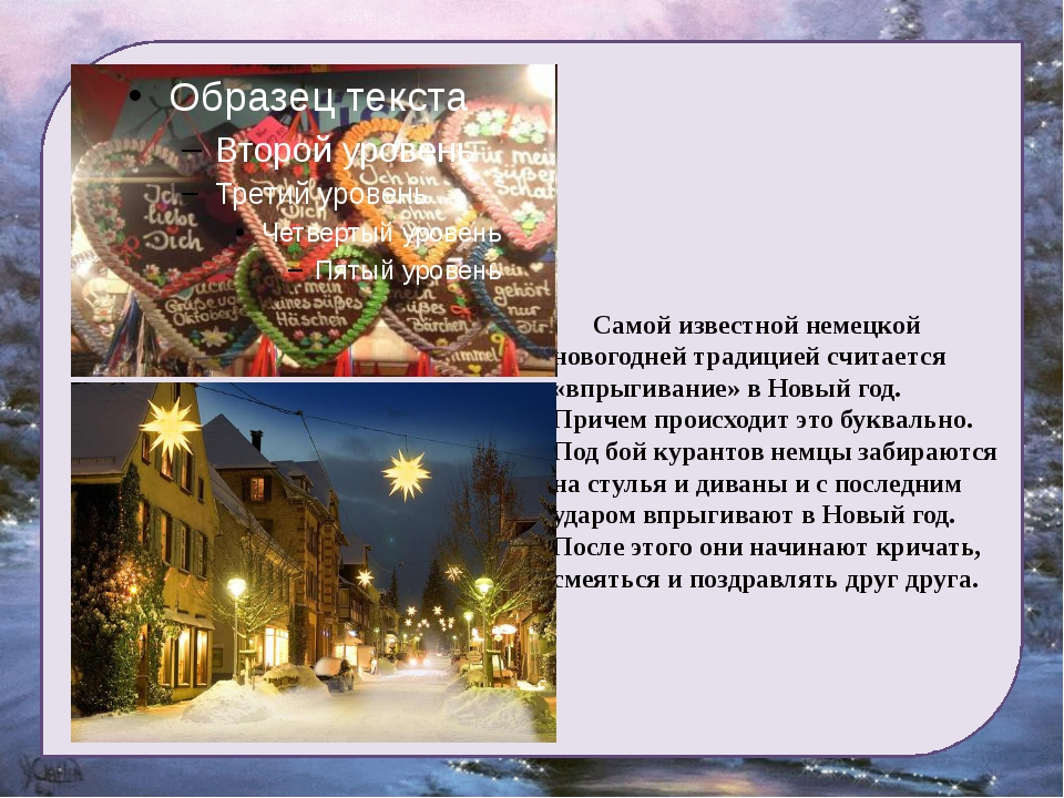 Самой известной немецкой новогодней традицией считается «впрыгивание» в Н...