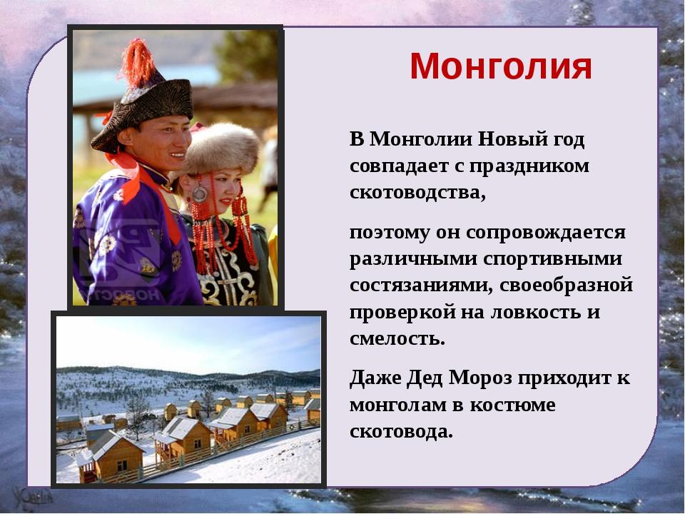 Монголия  В Монголии Новый год совпадает с праздником скотоводства, поэтом...