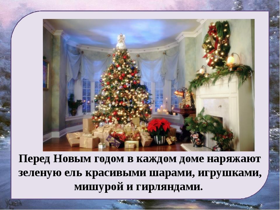 Перед Новым годом в каждом доме наряжают зеленую ель красивыми шарами, игруш...
