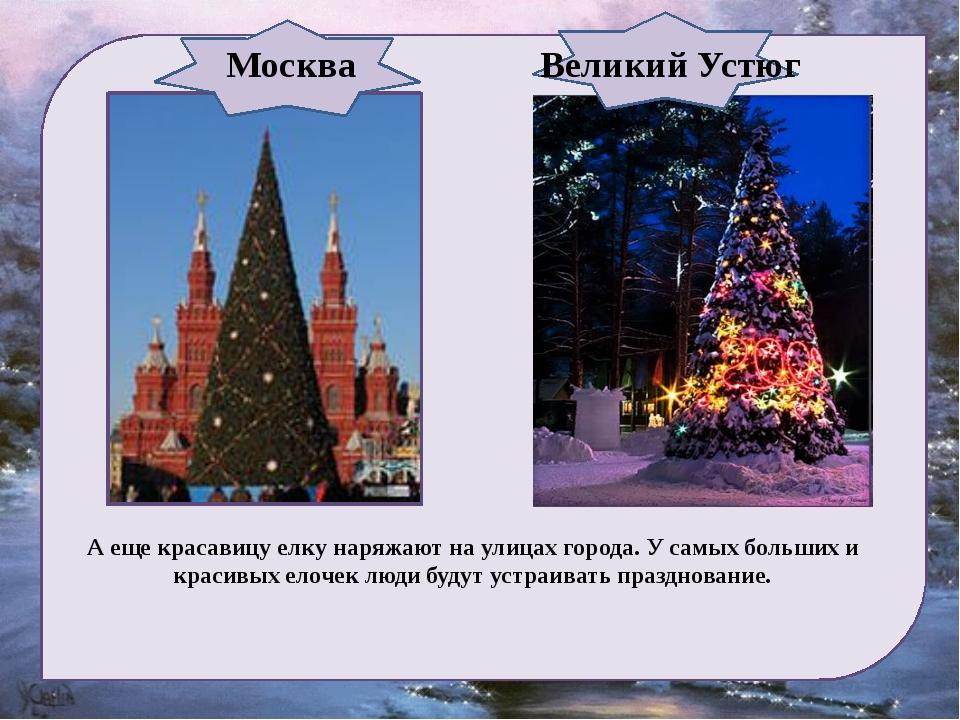 А еще красавицу елку наряжают на улицах города. У самых больших и красивых е...
