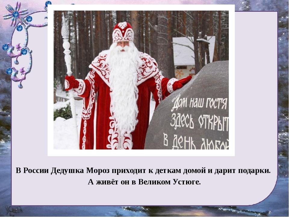 В России Дедушка Мороз приходит к деткам домой и дарит подарки. А живёт он в...