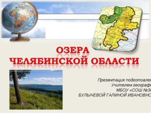 Презентация подготовлена Учителем географии МБОУ «СОШ №30» БУЛЫЧЕВОЙ ГАЛИНОЙ