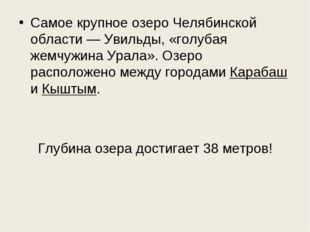Самое крупное озеро Челябинской области — Увильды, «голубая жемчужина Урала».