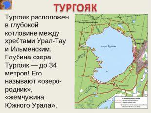 Тургояк расположен в глубокой котловине между хребтами Урал-Тау и Ильменским.