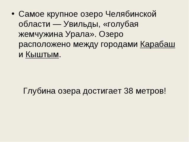 Самое крупное озеро Челябинской области — Увильды, «голубая жемчужина Урала»....