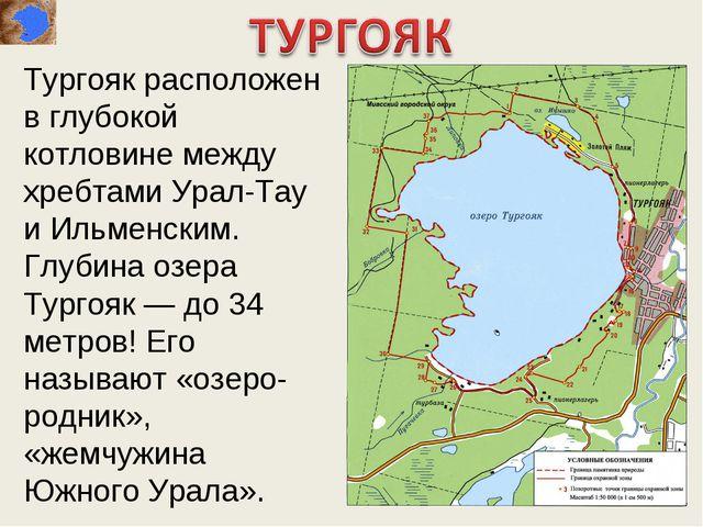 Тургояк расположен в глубокой котловине между хребтами Урал-Тау и Ильменским....