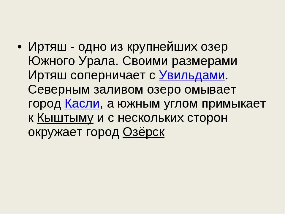 Иртяш - одно из крупнейших озер Южного Урала. Своими размерами Иртяш сопернич...