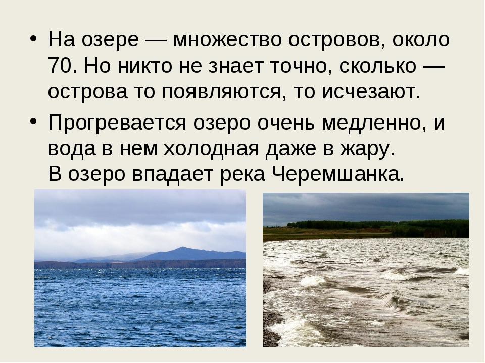 На озере — множество островов, около 70. Но никто не знает точно, сколько — о...