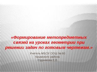 Учитель МБОУ ООШ № 60 Крымского района Судникова Е.В. «Формирование метопредм